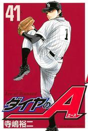 ダイヤのA(41) 漫画