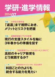 学研・進学情報 2014年7月号 漫画