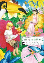 花もて語れ(12) 漫画