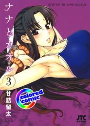 [カラー版]ナナとカオル 3巻 漫画