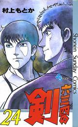 六三四の剣(24) 漫画