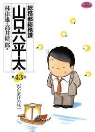 総務部総務課 山口六平太(43) 漫画