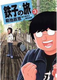 鉄子の旅(3) 漫画