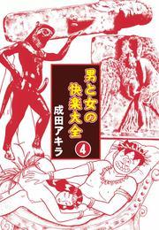男と女の快楽大全 (4) 漫画