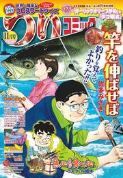 つりコミック2014年11月号 漫画