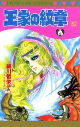 王家の紋章 52 漫画