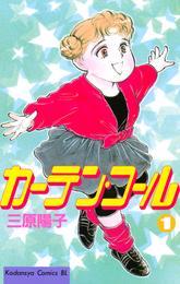 カーテン・コール(1) 漫画