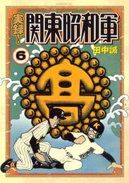 実録!関東昭和軍(6) 漫画