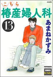 こちら椿産婦人科 13 漫画