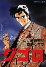ジ・ゴ・ロ (1) 漫画