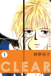 CLEAR 1 漫画