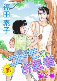 新・コドモのお医者 (2) 漫画