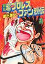 最狂超プロレスファン烈伝3 漫画