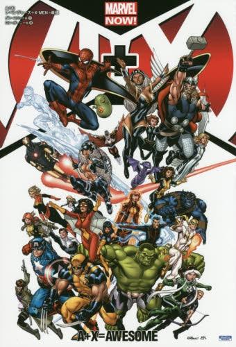 【画集】A+X:アベンジャーズ+X−MEN=最強 漫画