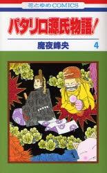 パタリロ源氏物語!(1-5巻 全巻) 漫画