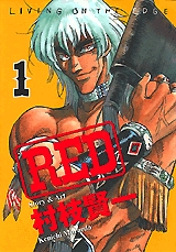 RED (1-19巻 全巻) 漫画