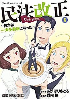 民法改正〜日本は一夫多妻制になった〜 漫画