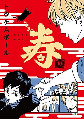 東京心中 (全10冊) 漫画