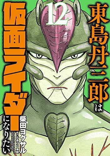東島丹三郎は仮面ライダーになりたい (1-9巻 最新刊) 漫画