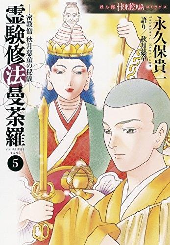 霊験修法曼茶羅 (1-5巻 全巻) 漫画