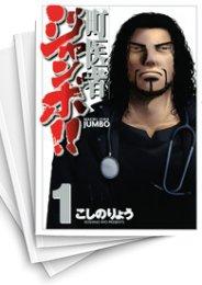 【中古】町医者ジャンボ!! (1-16巻) 漫画