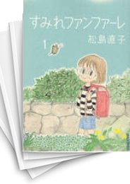 【中古】すみれファンファーレ (1-6巻) 漫画
