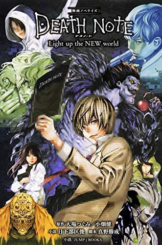 【ライトノベル】映画ノベライズ DEATH NOTE Light up the NEW world (全1冊)