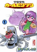 宇宙家族カールビンソン [文庫版] (1-6巻 全巻) 漫画