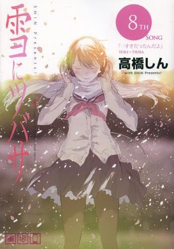 雪にツバサ (1-8巻 全巻) 漫画
