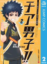 チア男子!! -GO BREAKERS- 2 冊セット全巻 漫画