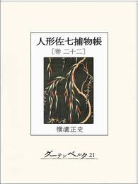 人形佐七捕物帳 巻二十二 漫画