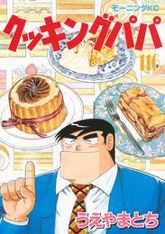 クッキングパパ(116) 漫画