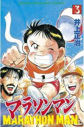 マラソンマン(3) 漫画