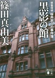 黒影の館 建築探偵桜井京介の事件簿 漫画