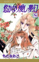 悠かなり愛し夢幻 8 漫画