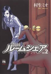 Xenos2 ルームシェア vol.2 漫画