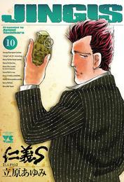 仁義S(じんぎたち) 10 漫画