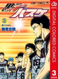 黒子のバスケ カラー版 3 漫画