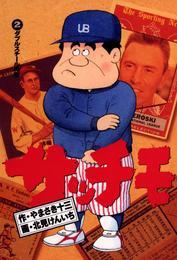 サッチモ(2) 漫画