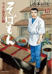 そばもんニッポン蕎麦行脚(15) 漫画