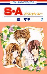 S・A(スペシャル・エー) 7巻 漫画