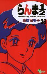 らんま1/2〔新装版〕(36) 漫画