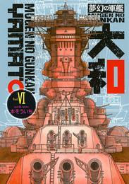 夢幻の軍艦 大和(6) 漫画