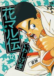 花マル伝(12) 漫画