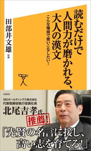 読むだけで人間力が磨かれる、大人の漢文 こんな場面で使いこなしたい! 漫画