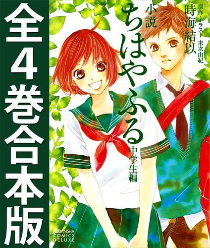 小説 ちはやふる 中学生編 全4巻合本版 漫画