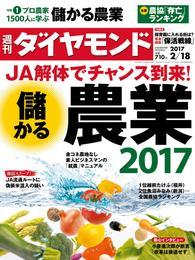 週刊ダイヤモンド 17年2月18日号 漫画