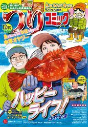 つりコミック2014年12月号 漫画
