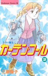 カーテン・コール(2) 漫画