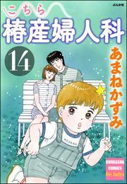 こちら椿産婦人科 14 漫画